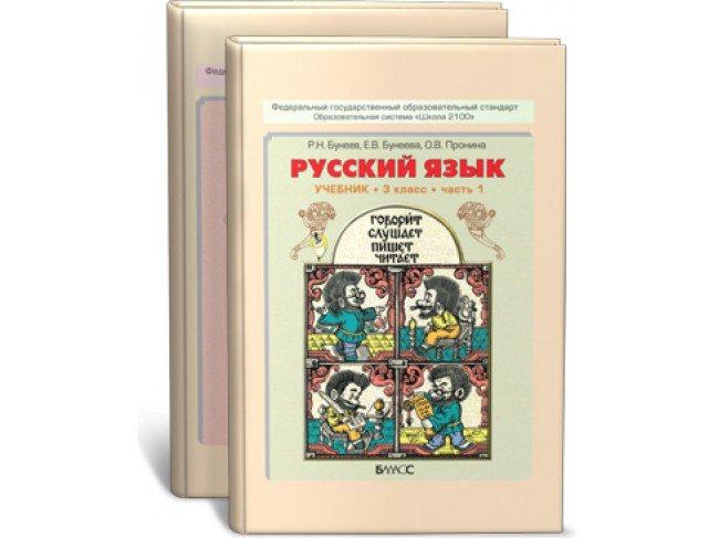 3 язык гдз класс дорофеева русский