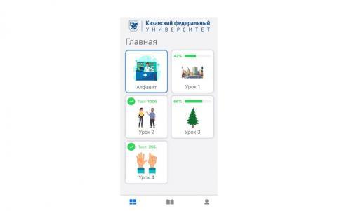 В КФУ разрабатывают мобильное приложение для иностранных студентов