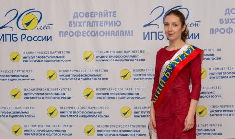 Представители КФУ признаны лучшими бухгалтерами России