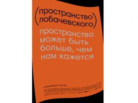 В Москве стартуют показы фильма «Пространство Лобачевского»