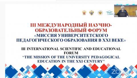 На международном форуме представлена книга Teacher Education in Russia