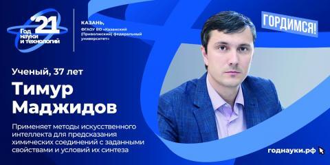 На улицах Казани размещены билборды с учеными КФУ